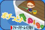 にほんブログ村 ゲームブログ アメーバゲーム・ピグ釣りへ