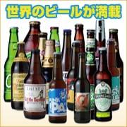 輸入ビール通販