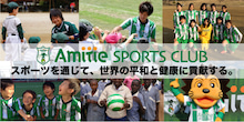 NPO法人アミティエ・スポーツクラブ