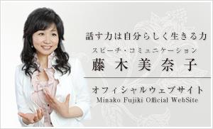 スピーチ・コミュニケーション 藤木美奈子 オフィシャルウェブサイト