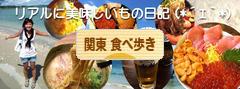 にほんブログ村 グルメブログ 関東食べ歩きへ