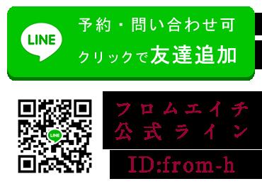 fromhのLINE