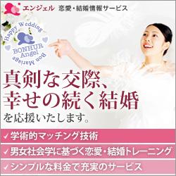 恋愛・結婚情報サービス【エンジェル】
