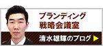 blogbanar_shimizu.jpg