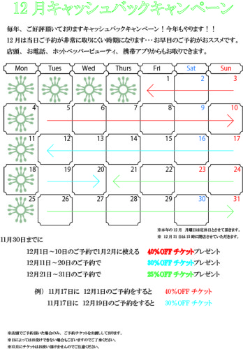 2017冬9P  4P 〇