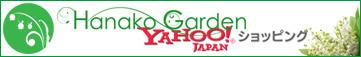 Hanako Garden Yahoo!ショッピング