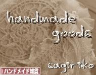 にほんブログ村 ハンドメイドブログ ハンドメイド雑貨へ