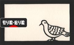 にほんブログ村 ハンドメイドブログ 切り絵・貼り絵へ