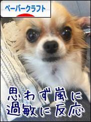 にほんブログ村 ハンドメイドブログ ペーパークラフトへ