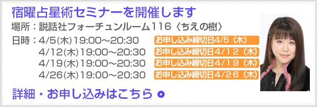 宇月田麻裕講演会のお知らせ 宿曜占星術セミナーを開催します。場所:説話社フォーチュンルーム116 日時:4月13日(木)19:00〜20:30から連続3回行います。詳細・お申し込みはこちら