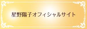 星野陽子オフィシャルサイト