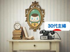 にほんブログ村 主婦日記ブログ 30代主婦へ