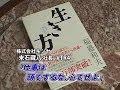 【株式会社キシヤ】仕事は頭でするな、心でせよ(4/6)