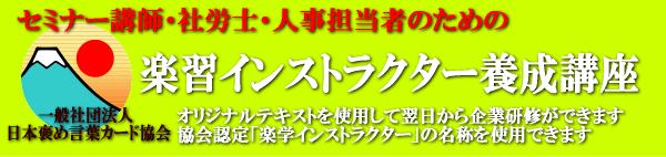 日本褒め言葉カード協会 楽学インストラクター養成講座