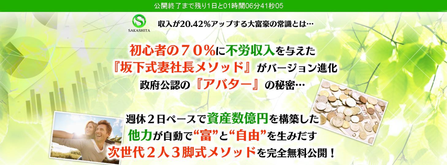 坂下式妻社長セミナー最新版4