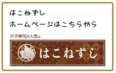hakonesushi-hp