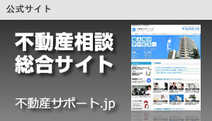不動産相談総合サイト 不動産サポート.jp