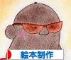にほんブログ村 イラストブログ 絵本制作へ