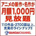 月額見放題1,000円開始キャンペーンバナー(画像なしver)