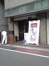 舞鶴の本物うどん屋