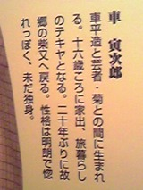 寅さん経歴