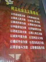 中国の8大訓辞