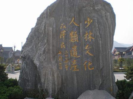 文化遺産少林寺