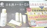 日本盛の衛商品