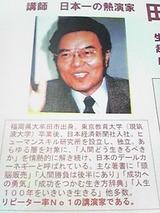 田中先生拡大