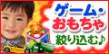 ゲーム・おもちゃの通販検索エンジン