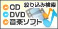 CD・DVDの通販検索エンジン