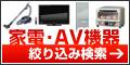 家電・AVの通販検索エンジン