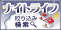 ナイトライフの通販検索エンジン