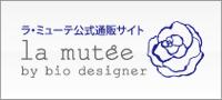 ダマスクローズ化粧品ラ・ミューテ
