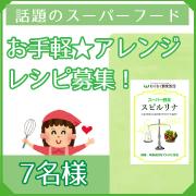 わくわく倶楽部株式会社の取り扱い商品「スピルリナ 粉末 1袋45g」の画像