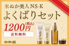 米ぬか美人NS-Kよくばりセット