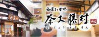 和菓子と甘味 茶丈藤村 sajo-towson