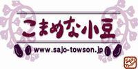 茶丈藤村お取り寄せサイト【こまめな小豆】