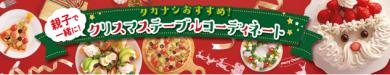 タカナシ乳業【クリスマステーブルレシピ】