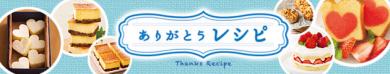 タカナシ乳業【ありがとうレシピ】