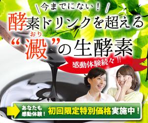 濃縮練り酵素「houbi(宝美)」