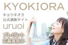 KYOKIORA(キョウキオラ)日本アトピー協会法人賛助会員