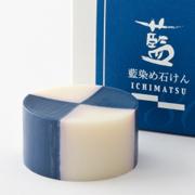 【藍色工房】藍染め石けん「いちまつ」・60g 化粧箱入り(洗顔用)