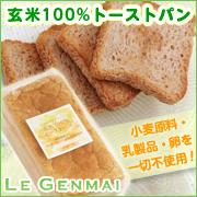 【LE GENMAI】 玄米100%トーストパン