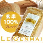 【LE GENMAI】 玄米100%ブレッド