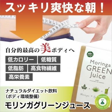 朝スッキリ爽快!のスーパードリンク『モリンガグリーンジュース』 現品30名様