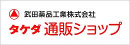 【武田薬品】タケダ通販ショップ