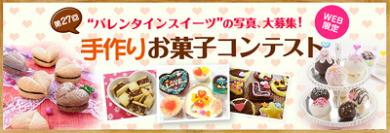 共立食品 手作りお菓子コンテスト(~3/18まで)