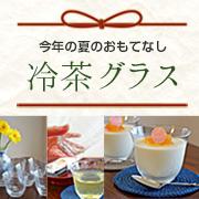 今年の夏のおもてなしに…人気の冷茶グラス♪
