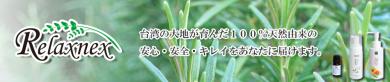 台湾オーガニックコスメのリラクネクスドットコム